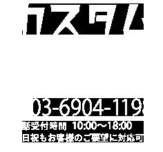 カスタム配送(有限会社レーヴ) 東京都板橋区・練馬区の軽運送『カスタム配送』